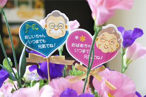 敬老の日フラワーギフト 送料無料 ネット通販花屋花樹有(かじゅある )