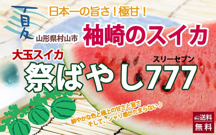山形県村山市 袖崎の大玉スイカ 祭ばやし777 ネット通販花屋 花樹有(かじゅある)