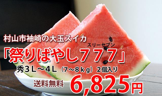 山形産 小玉スイカ ひとりじめ ネット通販花屋 花樹有(かじゅある)