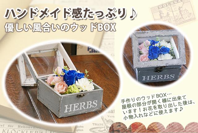 ブルーローズ 青薔薇 アレンジメント アンティーク ウッドボックス