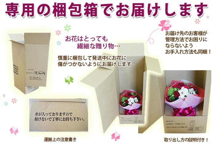 花束 梱包