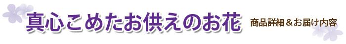 """""""お盆 お供えの花 送料無料 ネット通販花屋 花樹有(かじゅある)山形の花屋"""""""