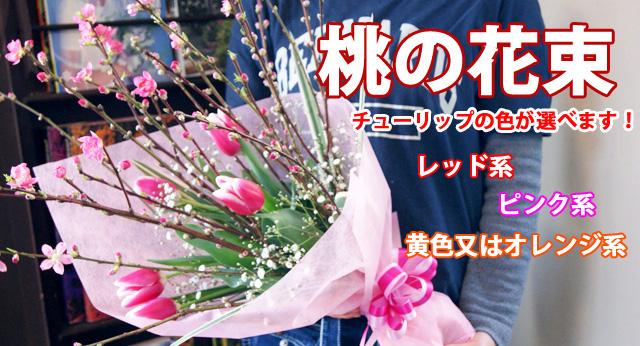 雛祭り 桃とチューリップの花束 花樹有 かじゅある
