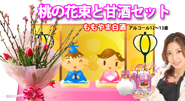 ひな祭り 甘酒と桃の花束