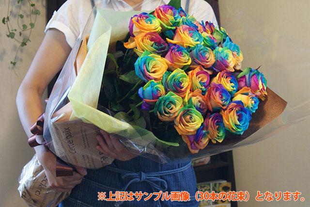 レインボーローズ 花束 大きさ