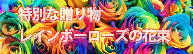レインボーローズ 花束 イメージ